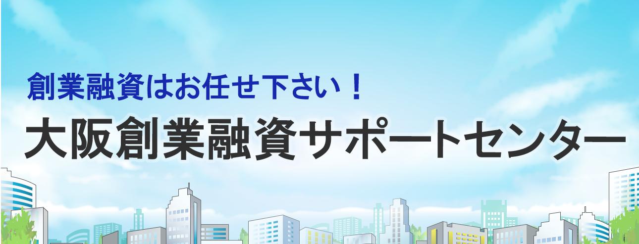 大阪創業融資サポートセンター
