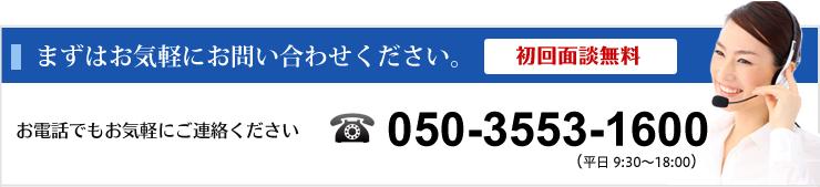 河野公認会計士・税理士事務所への電話でのお問い合わせ:050-3553-1600