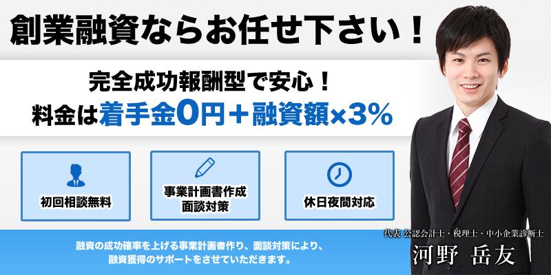 創業融資について-大阪市の河野公認会計士・税理士事務所