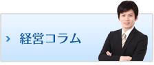 経営コラム-大阪の河野公認会計士・税理士事務所